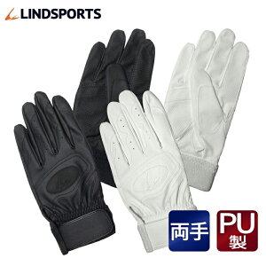 PU製 バッティング手袋 両手用 M/L/XL 白/黒 野球 LINDSPORTS リンドスポーツ