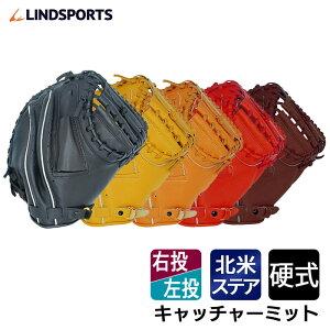 キャッチャーミット 硬式 北米ステアハイドミット 右投用/左投用 黒/イエロー/オレンジ/タン/ブラウン 野球 LINDSPORTS リンドスポーツ