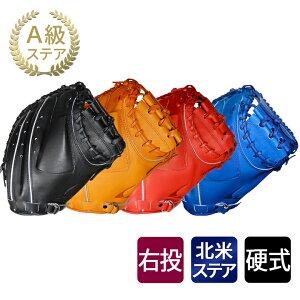 硬式キャッチャーミット Aクラス北米ステアハイド 黒/青/赤/オレンジ(右投用/クローズバック) 野球 LINDSPORTS リンドスポーツ