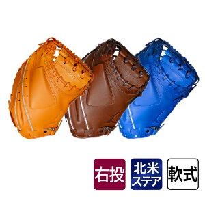 【軟式用】北米ステア 軟式キャッチャーミット 青/茶/オレンジ (右投用/クローズバック) 野球 ミット LINDSPORTS リンドスポーツ