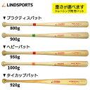 竹バット 硬式 軟式 練習用バット 84cm トレーニングバット 野球 選べる重さ( 800g 900g 950g 1000g ) LINDSPORTS …