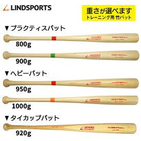 竹バット 硬式 軟式 練習用バット 84cm トレーニングバット 野球 選べる重さ( 800g 900g 950g 1000g ) LINDSPORTS リンドスポーツ 野球用品 送料無料