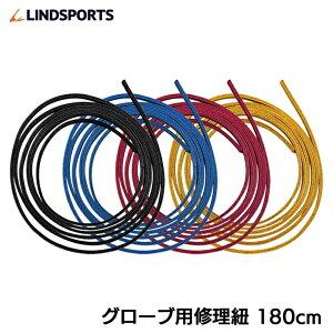 グローブ用修理紐 【黒/青/赤/タン】 タン 180cm LINDSPORTS リンドスポーツ