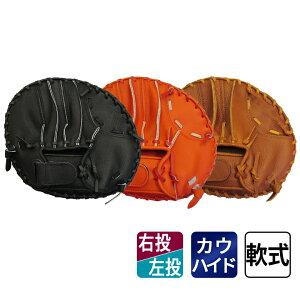 【軟式用 】 フラットグローブ 黒/茶/オレンジ (右投用/左投用 ) 野球 トレーニンググローブ グラブ 板グラブ LINDSPORTS リンドスポーツ