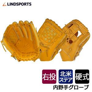 硬式用 内野手グローブ 右投用 イエロー バスケットウェブ/Hウェブ 野球 LINDSPORTS リンドスポーツ