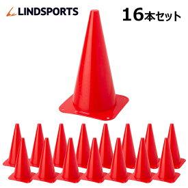 ミニ三角コーン 高さ30cm 16本セット マーカーコーン LINDSPORTS リンドスポーツ