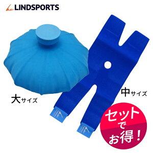 ゴム氷のう(大)+氷のうホルダー(中)セット 氷のう 大サイズ アイシング アイスバッグ LINDSPORTS リンドスポーツ