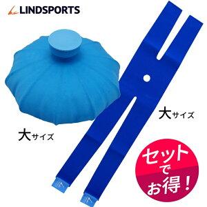 ゴム氷のう(大)+氷のうホルダー(大)セット 氷のう 大サイズ アイシング アイスバッグ LINDSPORTS リンドスポーツ