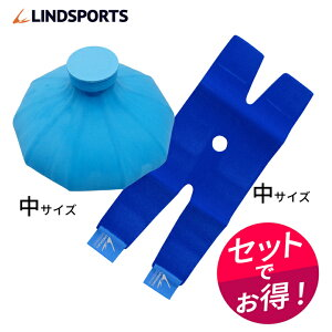 ゴム氷のう(中)+氷のうホルダー(中)セット 氷のう 中サイズ アイシング アイスバッグ LINDSPORTS リンドスポーツ
