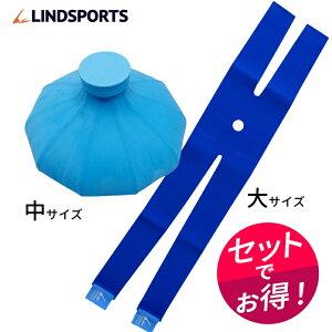 ゴム氷のう(中)+氷のうホルダー(大)セット 氷のう 中サイズ アイシング アイスバッグ LINDSPORTS リンドスポーツ