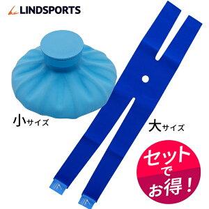 ゴム氷のう(小)+氷のうホルダー(大)セット 氷のう 小サイズ アイシング アイスバッグ LINDSPORTS リンドスポーツ