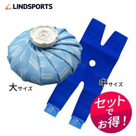 布氷のう(大)+氷のうホルダー(中)セット *温冷兼用 氷のう 青/ピンク 大サイズ アイシング アイスバッグホルダー LINDSPORTS リンドスポーツ