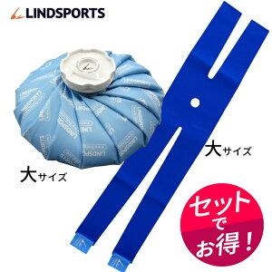 布氷のう(大)+氷のうホルダー(大)セット *温冷兼用 氷のう 青/ピンク 大サイズ アイシング アイスバッグホルダー LINDSPORTS リンドスポーツ
