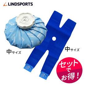 布氷のう(中)+氷のうホルダー(中)セット *温冷兼用 氷のう 青 ピンク 中サイズ アイシング アイスバッグホルダー LINDSPORTS リンドスポーツ