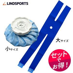 布氷のう(小)+氷のうホルダー(大)セット *温冷兼用 氷のう 青/ピンク 小サイズ 直径15cm アイシング アイスバッグホルダー LINDSPORTS リンドスポーツ