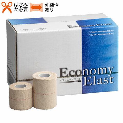 LINDSPORTS エコノミーエラスト 75mm×4.6m(16本入り) ※ハード伸縮テープ[ハード伸縮タイプ/伸縮テープ/テーピングテープ伸縮/テーピング]