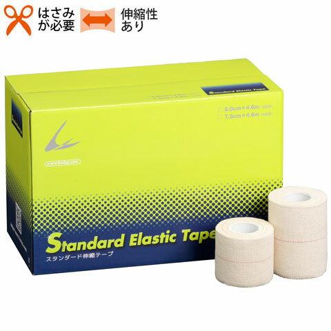 LINDSPORTS スタンダード伸縮 50mm×4.6m (24本入り)[ハードタイプ/ハード伸縮/テーピングテープ/伸縮テーピング/伸縮テープ/テーピングテープ伸縮/テーピング]