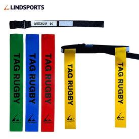 NEW タグベルト ジュニア (ウエスト〜90cm)タグラグビー LINDSPORTS リンドスポーツ