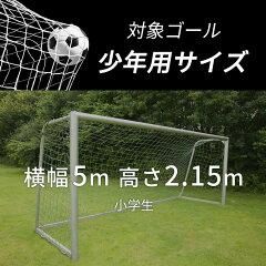 少年サッカーゴールネット(ネットのみ)