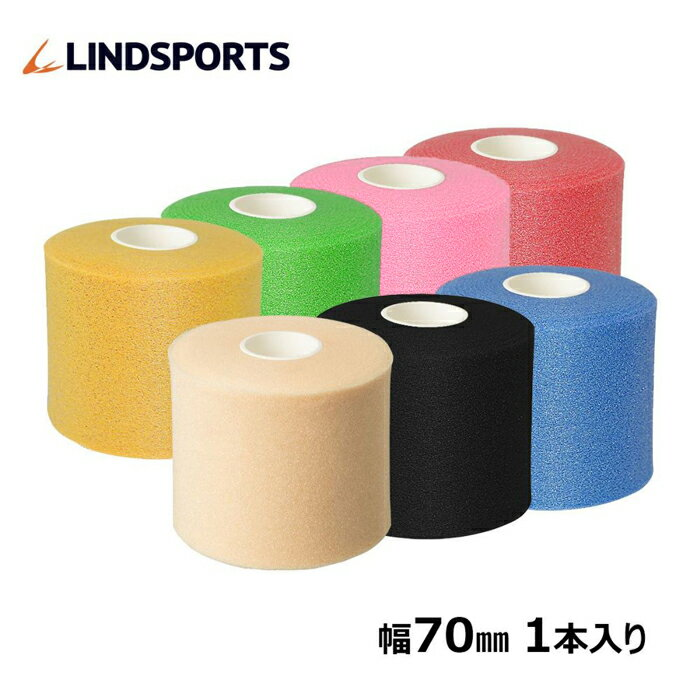 LINDSPORTS L-アンダーラップ 70mm×27m[アンダーラップテープ/テーピングテープ/タン/肌色/黒/ブラック/青/ブルー/ゴールド/金/ピンク/レッド/赤]