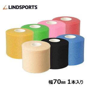 アンダーラップテープ L-アンダーラップ 70mm ×27m テーピング 皮膚 保護 テープ LINDSPORTS リンドスポーツ