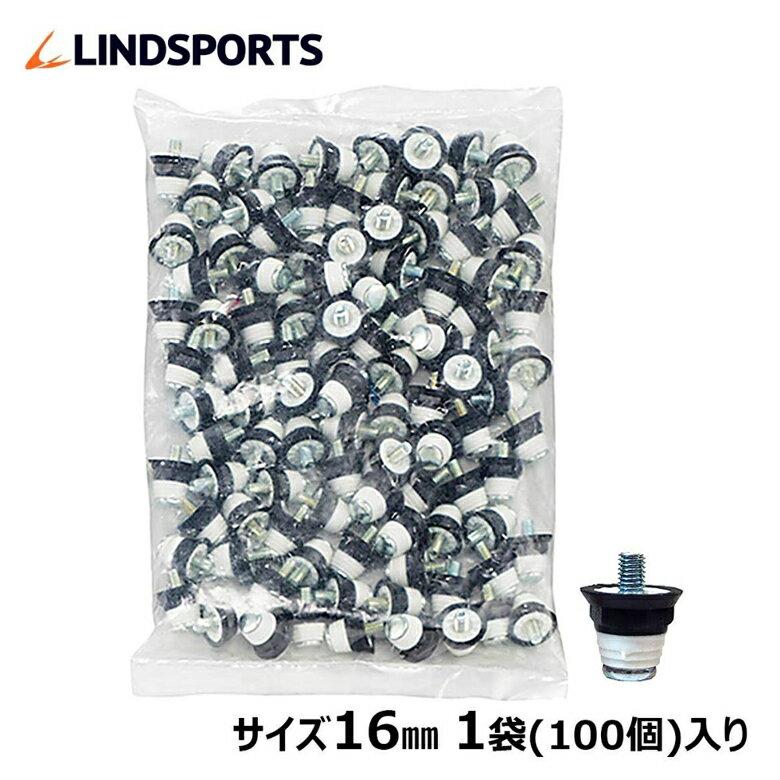 LINDSPORTS メタルチップ付ナイロンポイント 16mm ※1袋(100個入) 【ラグビー/シューズ/スパイク/ポイント】