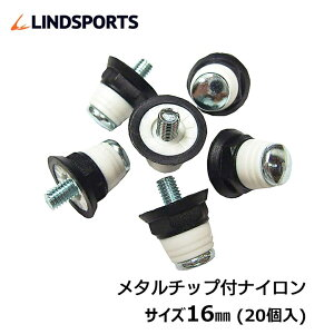 ナイロンスタッド スパイク ポイント ナイロン製 メタルチップ付 16mm 20個入 交換 取替え式 スパイクポイント LINDSPORTS リンドスポーツ