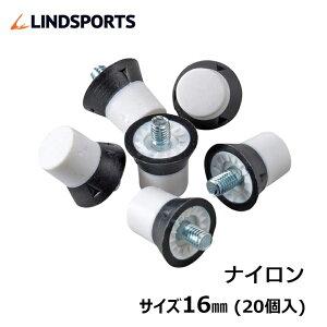ナイロンスタッド スパイク ポイント ナイロン製 16mm 20個入 交換 取替え式 スパイクポイント LINDSPORTS リンドスポーツ