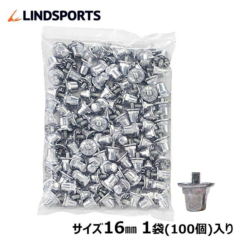 LINDSPORTS アルミポイント 16mm ※1袋(100個入) 【ラグビー/シューズ/スパイク/ポイント】