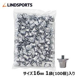 アルミスタッド スパイク ポイント アルミ製 16mm 100個入 交換 取替え式 スパイクポイント LINDSPORTS リンドスポーツ