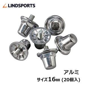 アルミスタッド スパイク ポイント アルミ製 16mm 20個入 交換 取替え式 スパイクポイント LINDSPORTS リンドスポーツ