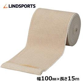 伸縮 バンデージ 伸縮性包帯 面ファスナー付 100mm×15m (旧称:リンドバンデージ) LINDSPORTS リンドスポーツ
