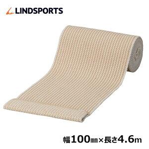 伸縮 バンデージ 伸縮性包帯 面ファスナー付 100mm×4.6m 旧称:リンドバンデージ LINDSPORTS リンドスポーツ