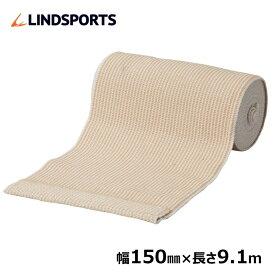 伸縮 バンデージ 伸縮性包帯 面ファスナー付 150mm×9.1m 旧称:リンドバンデージ LINDSPORTS リンドスポーツ