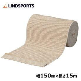 伸縮 バンデージ 伸縮性包帯 面ファスナー付 150mm×15m (旧称:リンドバンデージ) LINDSPORTS リンドスポーツ