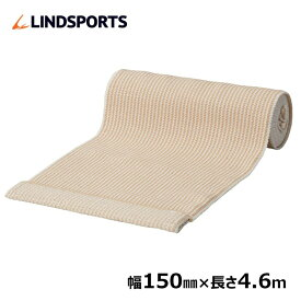 伸縮 バンデージ 伸縮性包帯 面ファスナー付 150mm×4.6m 旧称:リンドバンデージ LINDSPORTS リンドスポーツ