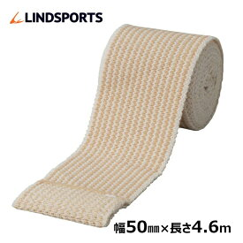 伸縮 バンデージ 伸縮性包帯 面ファスナー付 50mm×4.6m 旧称:リンドバンデージ LINDSPORTS リンドスポーツ