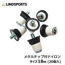 【ミニパック】メタルチップ付ナイロンポイント18mm(20個入) 【ラグビー/シューズ/スパイク/ポイント】