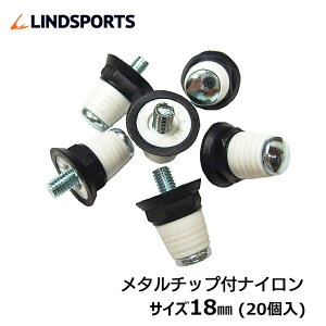 ナイロンスタッド スパイク ポイント ナイロン製 メタルチップ付 18mm 20個入 交換 取替え式 スパイクポイント LINDSPORTS リンドスポーツ