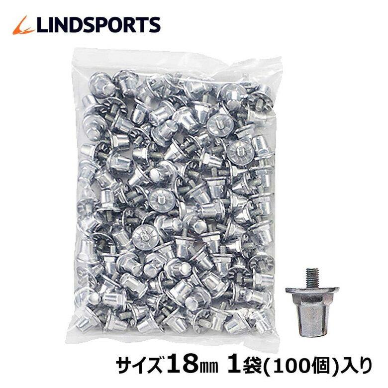 LINDSPORTS アルミポイント 18mm ※1袋(100個入) 【ラグビー/シューズ/スパイク/ポイント】