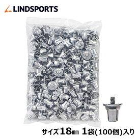 アルミスタッド スパイク ポイント アルミ製 18mm 100個入 交換 取替え式 スパイクポイント LINDSPORTS リンドスポーツ