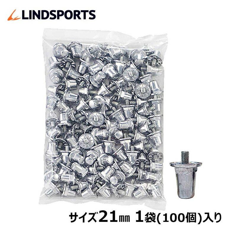 LINDSPORTS アルミポイント 21mm ※1袋(100個入) 【ラグビー/タグラグビー/シューズ/スパイク/ポイント】