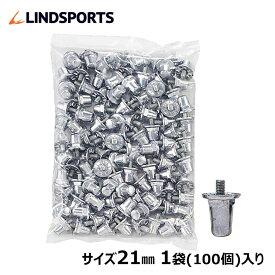 アルミスタッド スパイク ポイント アルミ製 21mm 100個入 交換 取替え式 スパイクポイント LINDSPORTS リンドスポーツ