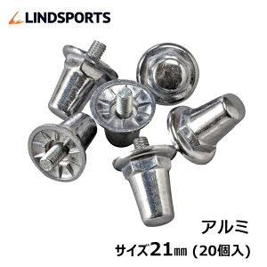 アルミスタッド スパイク ポイント アルミ製 21mm 20個入 交換 取替え式 スパイクポイント LINDSPORTS リンドスポーツ