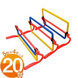ハードル 陸上 高さ調節可能 3段階 5台×4セット(20台) キャリーバッグ付 LINDSPORTS リンドスポーツ