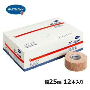 ハートマン ACテープ 幅 25mm×長さ4.5m (伸長時) 12本/箱 テーピングテープ LINDSPORTS リンドスポーツ