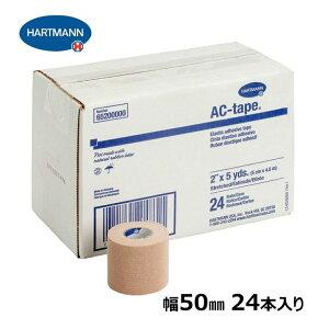 ハートマン ACテープ 幅 50mm×長さ4.5m(伸長時) 24本/箱 テーピングテープ LINDSPORTS リンドスポーツ