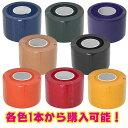 LINDSPORTS 【バラ】 新カラー固定テープ 38mm×9.1m 1本[固定テープ/テーピングテープ/非伸縮テープ/ホワイトテー…