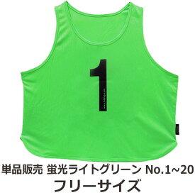 ビブス 背番号 No.1-20 単品販売 ゲームビブス フリーサイズ 蛍光ライトグリーン ゼッケン ベスト LINDSPORTS リンドスポーツ