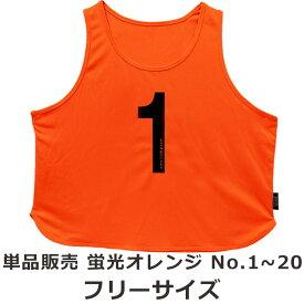 ビブス 背番号 No.1-20 単品販売 ゲームビブス フリーサイズ 蛍光オレンジ ゼッケン ベスト LINDSPORTS リンドスポーツ